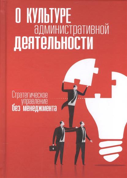 О культуре административной деятельности. Стратегия управления без менеджера