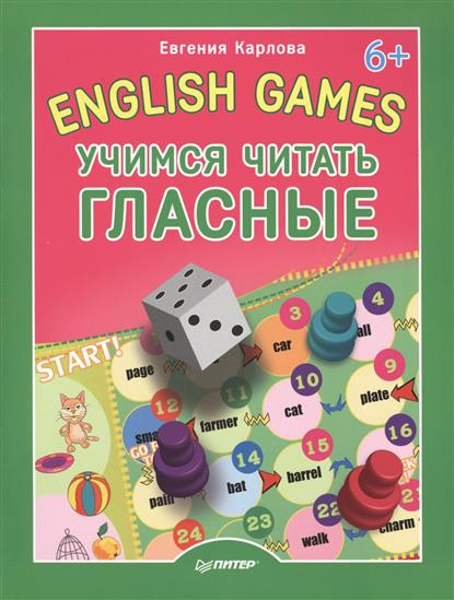 Карлова Е. English Games. Учимся читать гласные евгения карлова english games учимся читать согласные