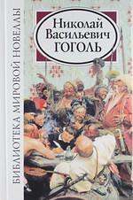 Гоголь Н. Гоголь гоголь н портрет