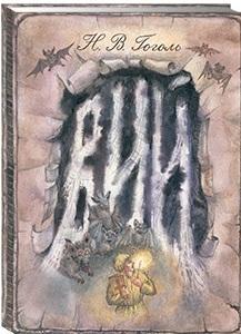Гоголь Н. Вий ISBN: 9785906726285 вий