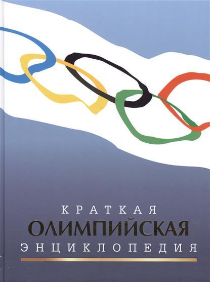 Штейнбах В. (авт.-сост.) Краткая олимпийская энциклопедия