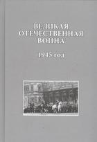 Великая Отечественная война. 1945 год