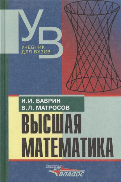 Высшая математика Баврин