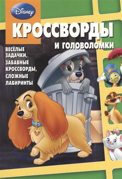Сборник кроссвордов и головоломок КиГ № 1314 (