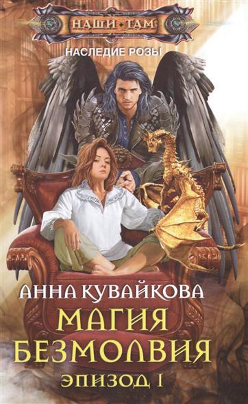 Кувайкова А. Магия безмолвия. Эпизод I. Роман