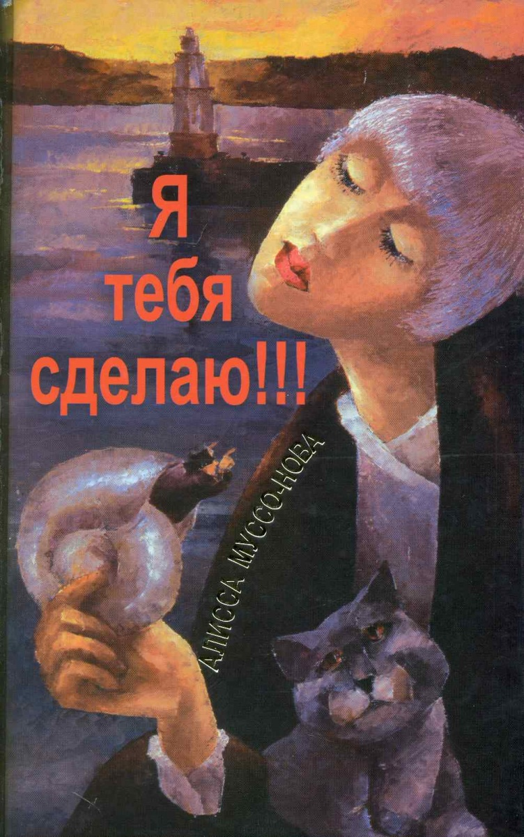 Муссо-Нова А. Я тебя сделаю ISBN: 9785170644674 шина я 192