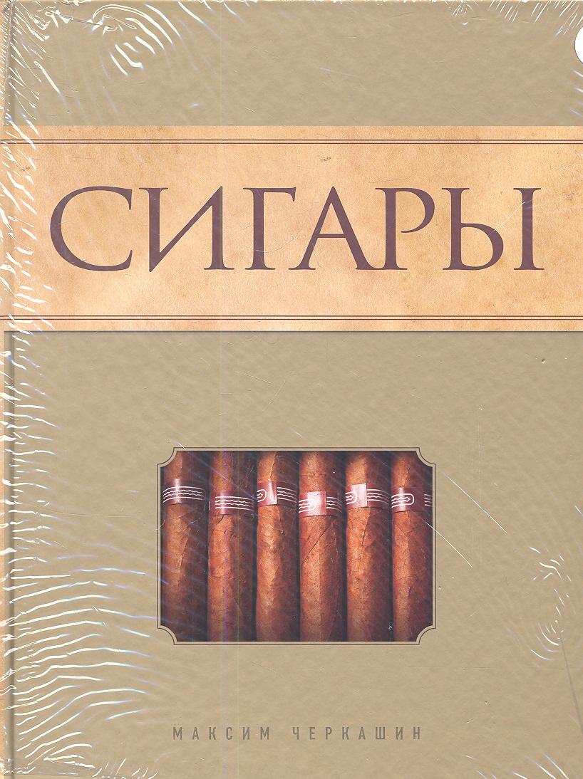 Черкашин М. Сигары