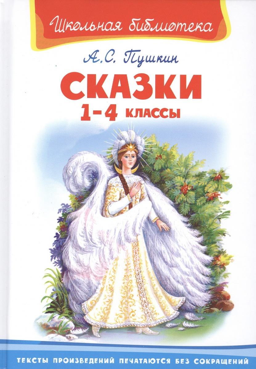Пушкин А. Сказки. 1-4 классы платонов а сказки 1 4 классы