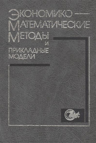 Экономико-матемематические методы и прикладные модели