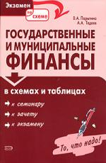 Парыгина В., Тедеев А. Гос. и муницип. финансы в схемах и таблицах мацкуляк и ред гос и муницип финансы