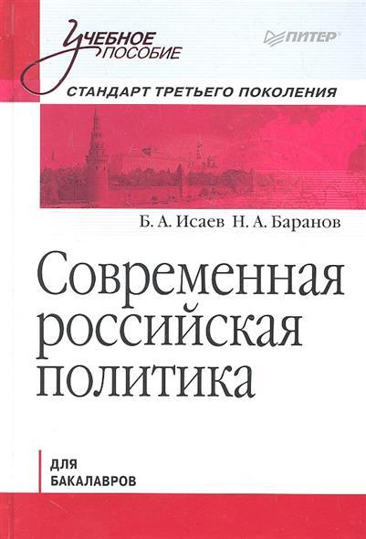 Современная российская политика Станд. третьего покол.