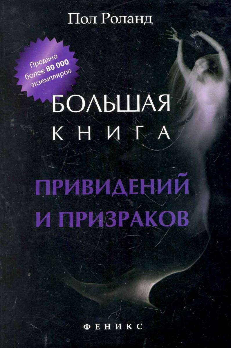 Большая книга ужасов неволина екатерина александровна.