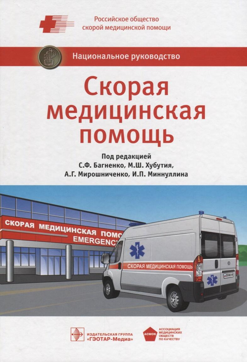 Багненко С., Хубутия М., Мирошниченко А. (ред.) Скорая медицинская помощь трибис е первая медицинская помощь
