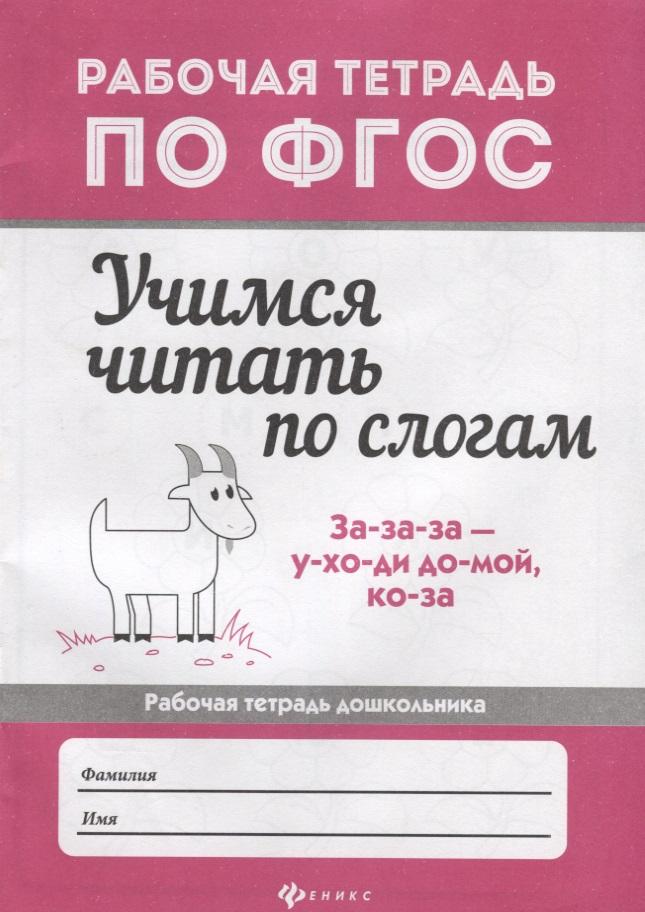 Бахурова Е. Учимся читать по слогам сатаева е игра собери слово учимся читать