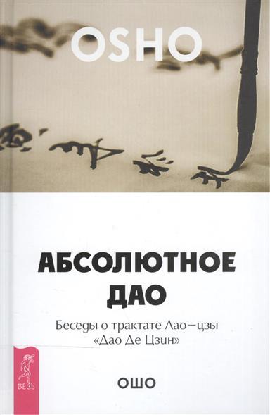 Ошо Абсолютное Дао. Беседы о трактате Лао-цзы Дао Де Цзин лин бао беседы ши со своим сыном или тайны дао императора