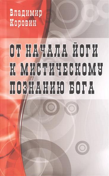Коровин В. От начала йоги к мистическому познанию Бога коровин в конец проекта украина