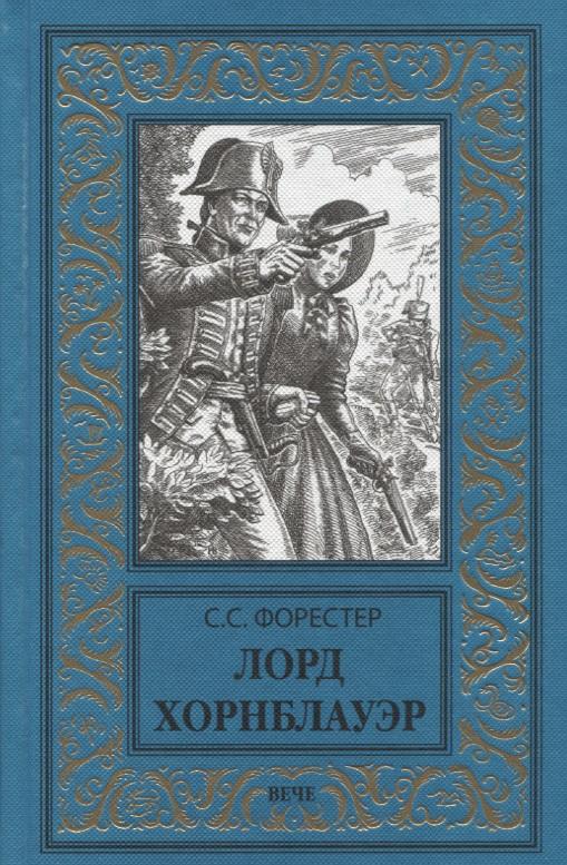 Форестер С. Лорд Хорнблауэр. Роман