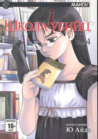 Комикс Школа убийц т.4