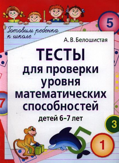Тесты для проверки уровня матем. способ. детей 6-7 лет