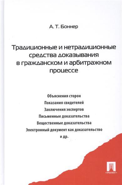 Традиционные и нетрадиционные средства доказывания в гражданском и арбитражном процессе