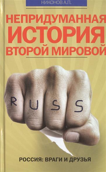 Никонов А. Непридуманная история Второй мировой
