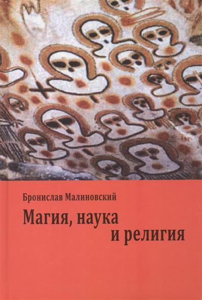Малиновский Б. Магия, наука и религия наука и религия историческая перспектива