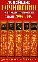 Новейшие сочинения по экзам. темам 2006-2007 гг.
