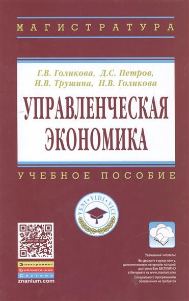 Голикова Г.: Управленческая экономика. Учебное пособие
