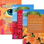 Исцеляющие сеансы 1-2. Мысли, творящие красоту и молодость женщины (комплект из 3 книг)