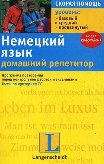 Немецкий язык Дом. репетитор Программа повторения…