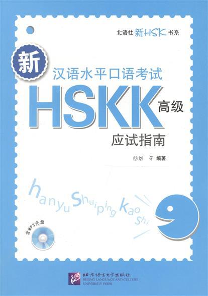 Fang L. HSKK preparation / Курс подготовки к устной части экзамена HSK (+CD) (книга на китайском языке) 16 hskk