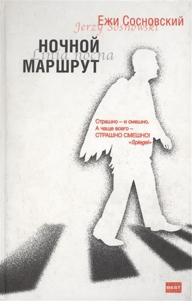 Сосновский Е.: Ночной маршрут