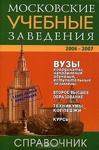 Московские учебные заведения 2006-2007