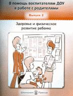 В помощь воспит. ДОУ в работе с родит. Вып.2 Здоровье и физич.разв.