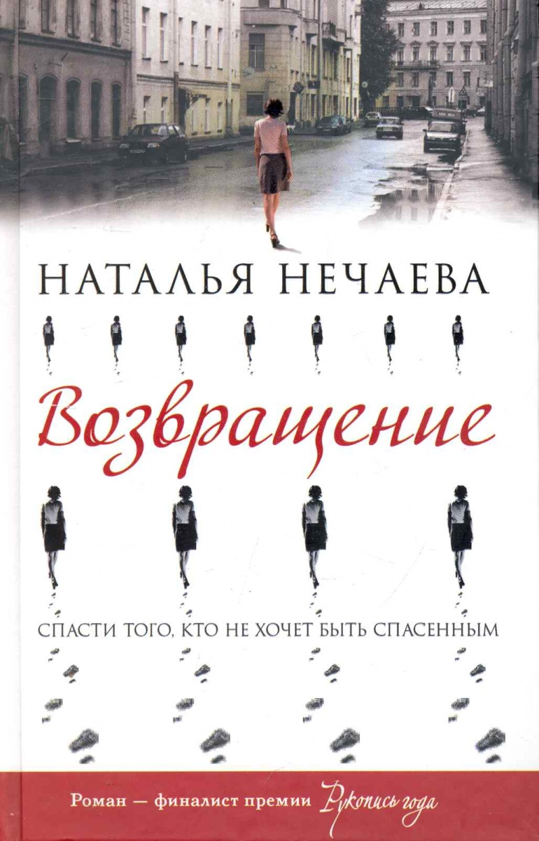 Нечаева Н. Возвращение воспоминания о пушкине