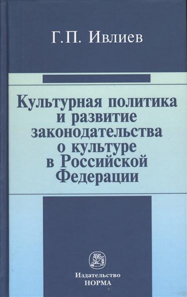 Культурная политика и развитие законодательства о культуре в Российской Федерации. Статье и выступления