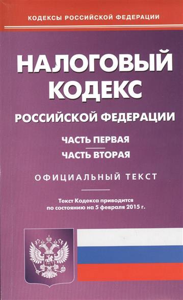 Налоговый кодекс Российской Федерации. Части первая и вторая. Официальный текст. Текст Кодекса приводится по состоянию на 5 февраля 2015 г.