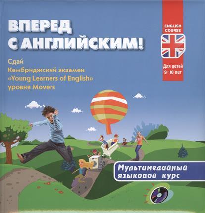 Вперед с английским! Мультимедийный языковой курс. Для детей 9-10 лет (+CD)