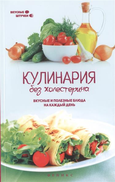Солнечная М. Кулинария без холестерина. Вкусные и полезные блюда на каждый день