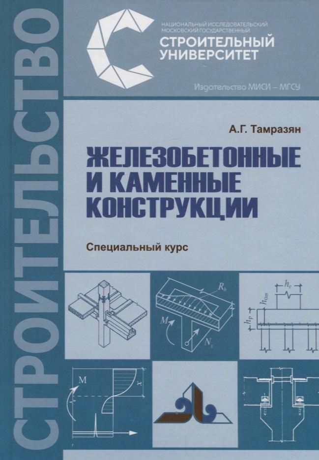 Тамразян А. Железобетонные и каменные конструкции. Специальный курс