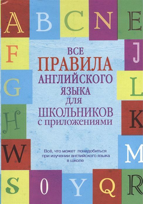 Миловидов В. Все правила английского языка для школьников с приложениями стоимость