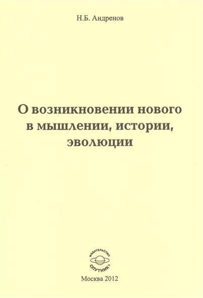 Андренов Н. О возникновении нового в мышлении, истории, эволюции беседы о мышлении cd