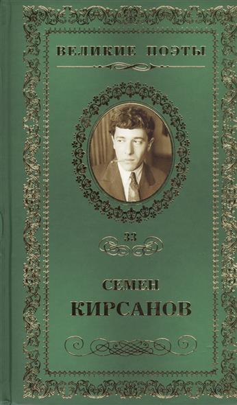 Великие поэты. Том 33. Семен Кирсанов. Зеркала
