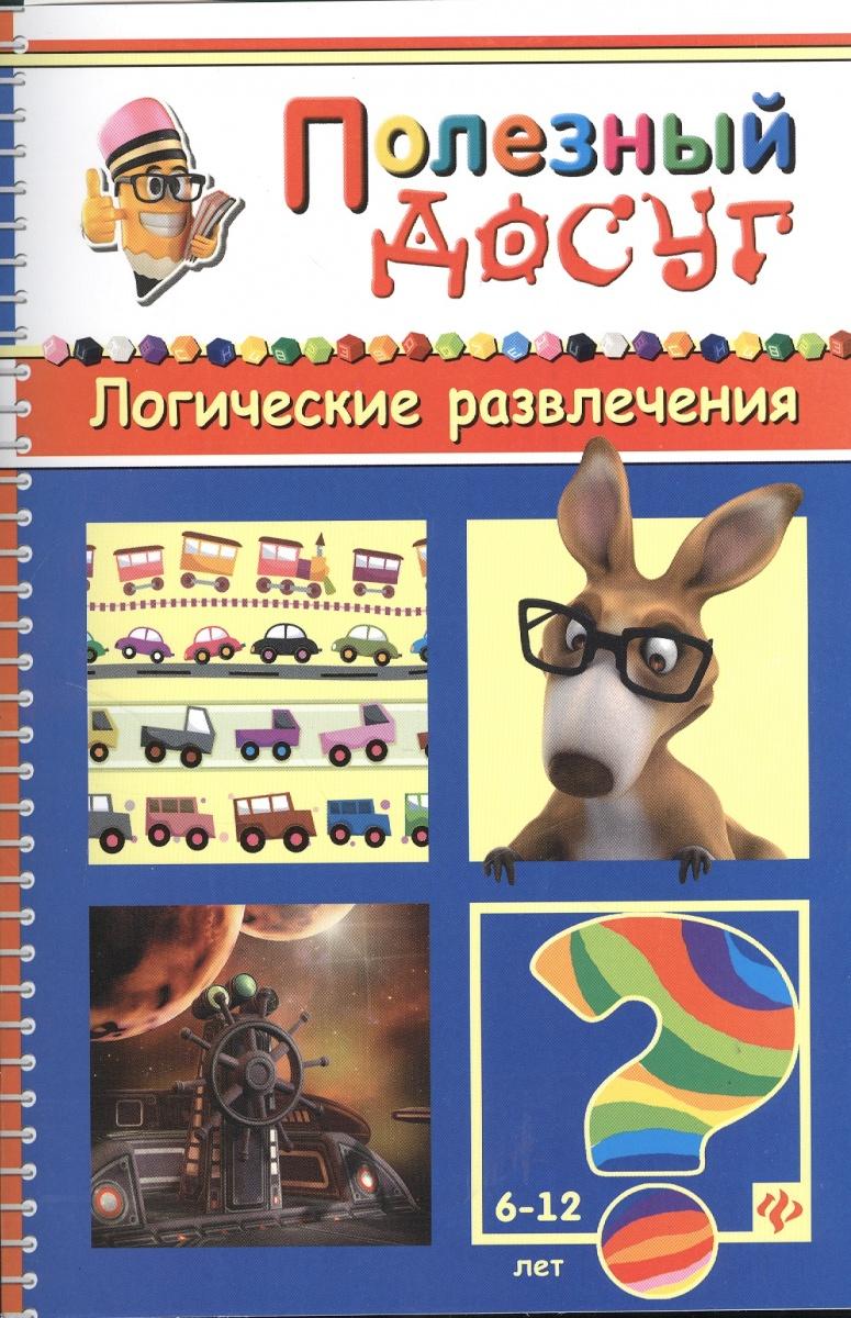 Гордиенко Н., Гордиенко С. Логические развлечения: Головоломки. Кроссворды. Лабиринты. Загадки. Ребусы