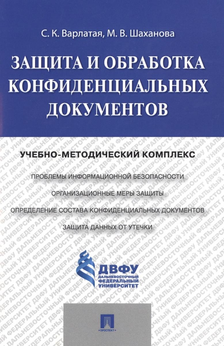 Варлатая С., Шаханова М. Защита и обработка конфиденциальных документов. Учебно-методический комплекс