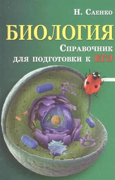 Биология. Справочник для подготовки к ЕГЭ