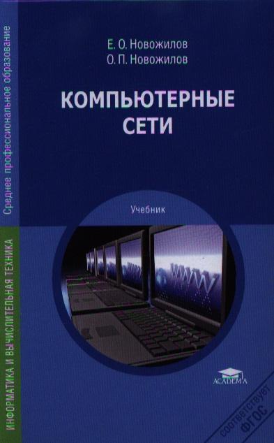 Новожилов Е., Новожилов О. Компьютерные сети: учеб. пособие. 2-е издание, переработанное и дополненное