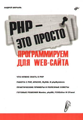 Шкрыль А. PHP это просто программируем для Web-cайта php
