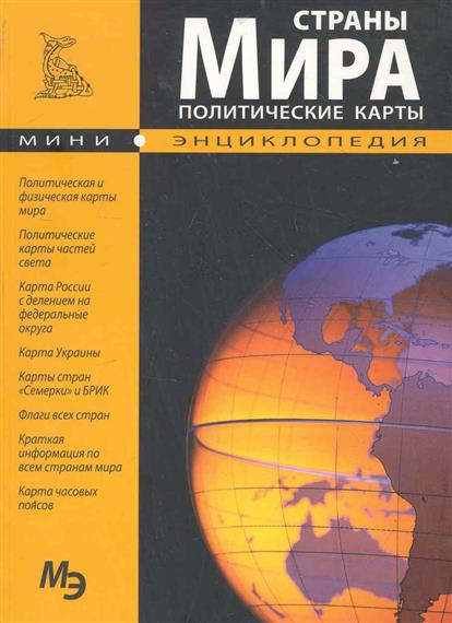 Мини-энциклопедия Страны мира Политические карты