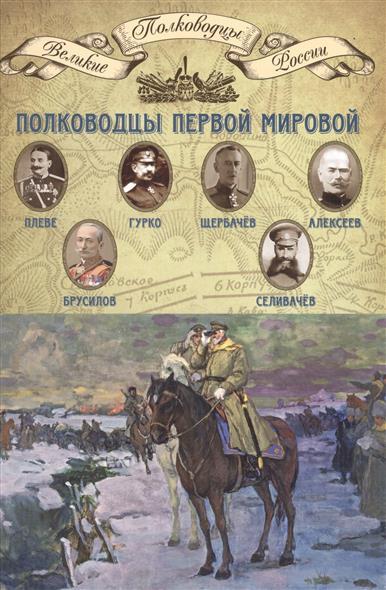 Копылов Н. (ред.) Полководцы Первой мировой копылов н ред флотоводцы